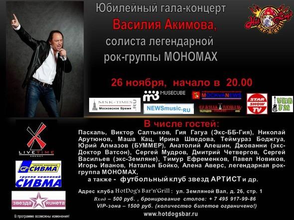 Юбилейный гала-концерт рок-вокалиста Василия Акимова. Изображение № 1.