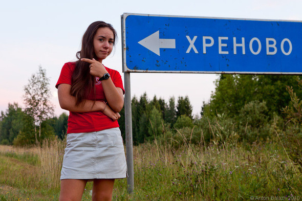 Изображение 3. Путешествие в Россию.. Изображение № 13.