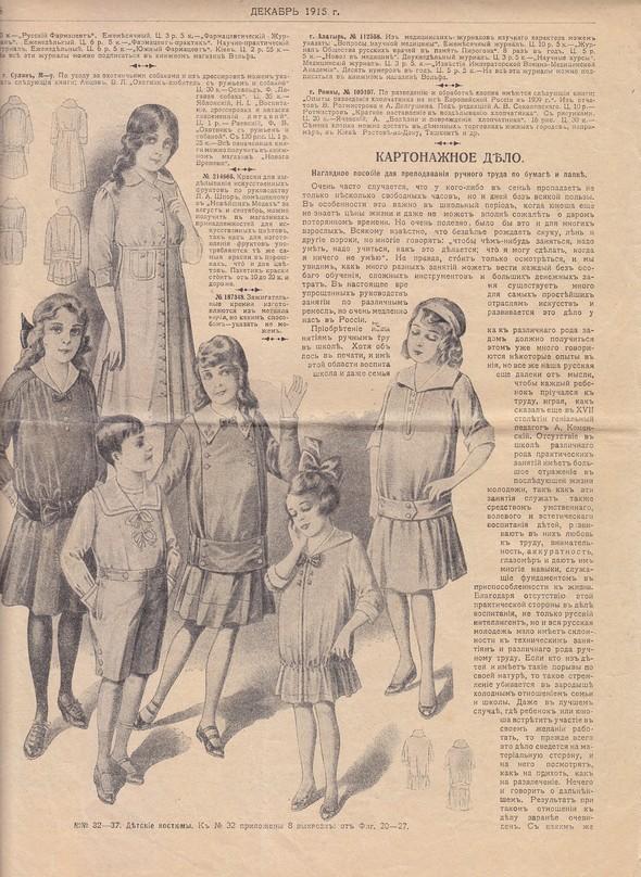 Парижские моды 1913-1916 гг. Изображение № 14.