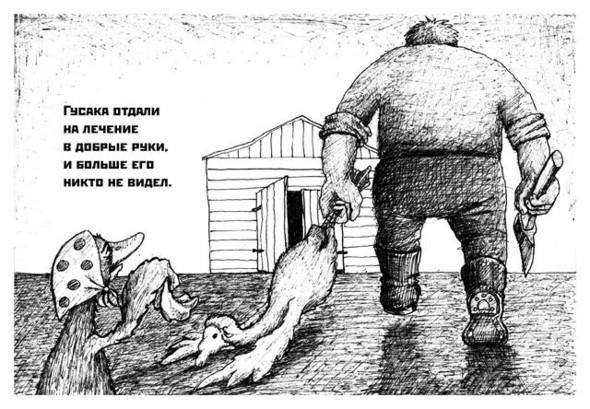 """Мультипликационный реализм или """"утенок на новый лад"""". Изображение № 17."""