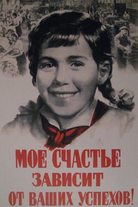 Отруде всоветских плакатах. Изображение № 30.