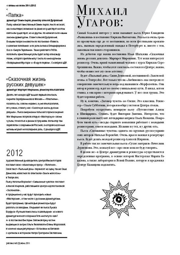 РЕПЛИКА. Газета о театре и других искусствах. Изображение № 10.