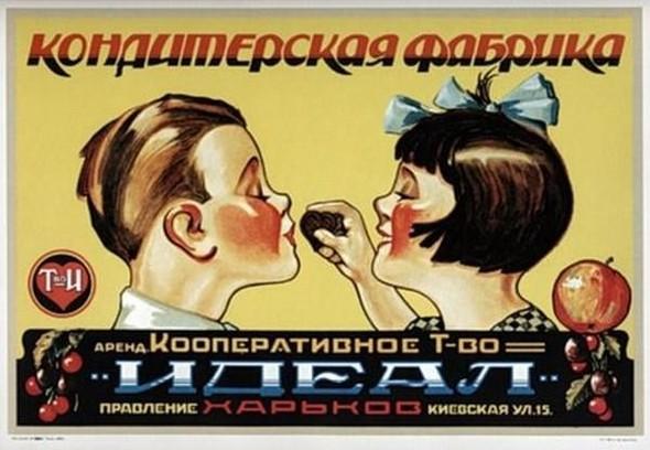 Фестиваль советской рекламы. Изображение № 30.