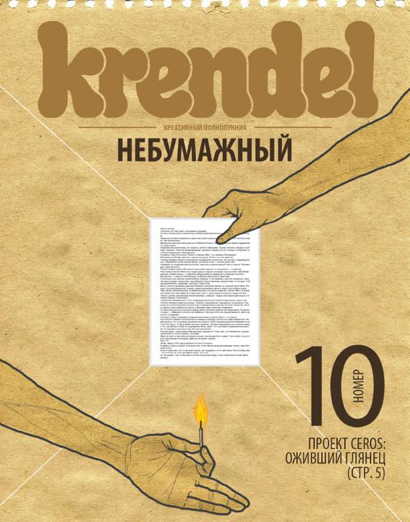 Krendel #10 [Небумажный]. Изображение № 1.