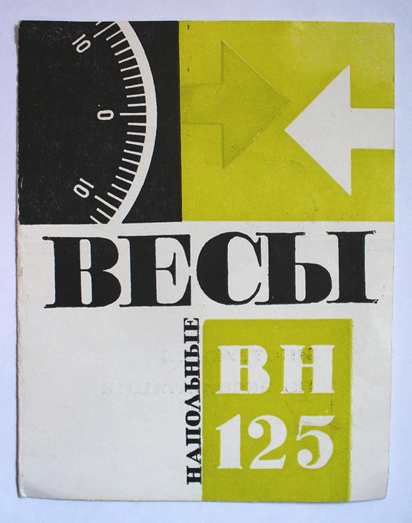 Советский графдизайн. Изображение № 37.