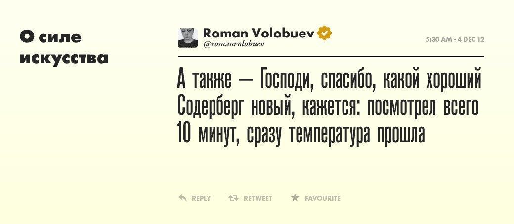 Роман Волобуев,  сценарист и голос поколения. Изображение № 21.