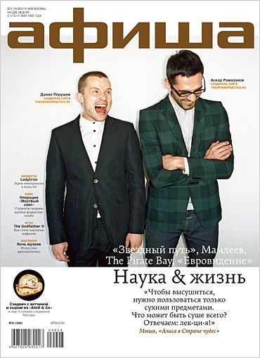 Выбираем лучшие обложки журнала Афиша. Изображение № 8.