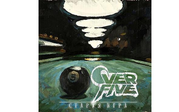 Новый альбом московской команды OverFive. Изображение № 2.