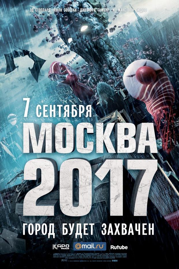 Москва 2017. Изображение № 1.