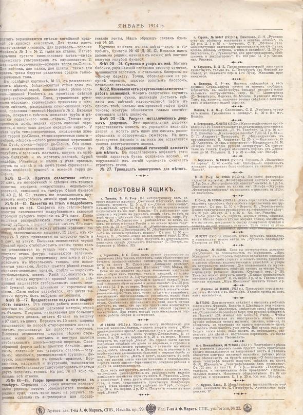 Парижские моды 1913-1916 гг. Изображение № 25.