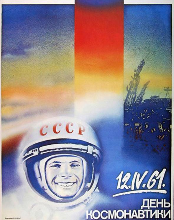 «Поехали!» Подборка ретро-плакатов с Юрием Гагариным. Изображение № 15.
