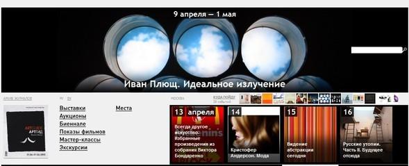 Будь в курсе! АРТГИД - путеводитель по арт-жизни Москвы. Изображение № 1.