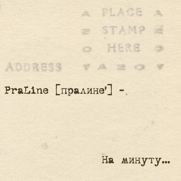 """Изображение 1. Praline [Пралинe'] - """"На Минуту"""".. Изображение № 1."""