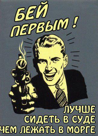Какполучить лицензию наоружие самообороны?. Изображение № 1.