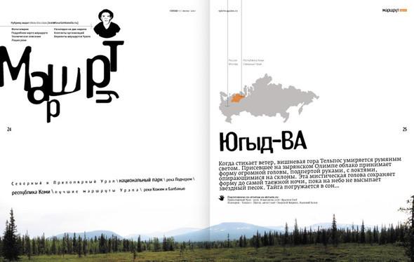 Бумага не умрет? Интервью с Катериной Кожуховой. Изображение № 12.