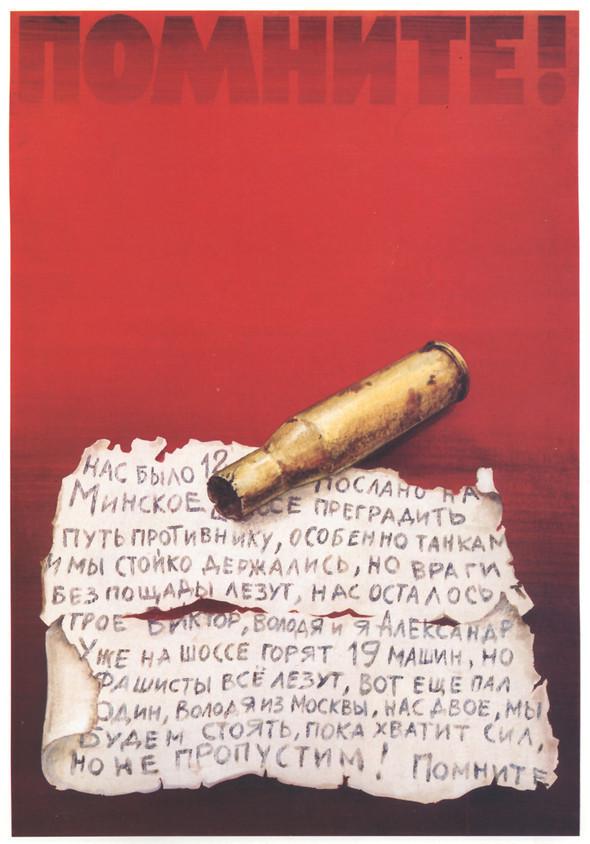 Искусство плаката вРоссии 1884–1991 (1985г, часть 6-ая). Изображение № 15.
