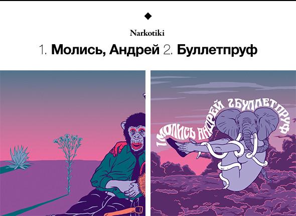 Изображение 10. Премьера: новые песни группы Narkotiki.. Изображение № 6.