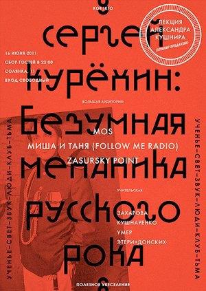 Стас Поляков о том,  как делать интересную рекламу в медиапроектах. Изображение № 11.