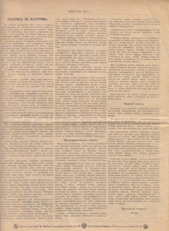 Парижские моды 1913-1916 гг. Изображение № 8.