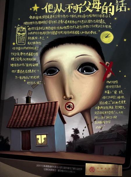 Huang Cheng — концентрат китайской рекламы. Изображение № 32.
