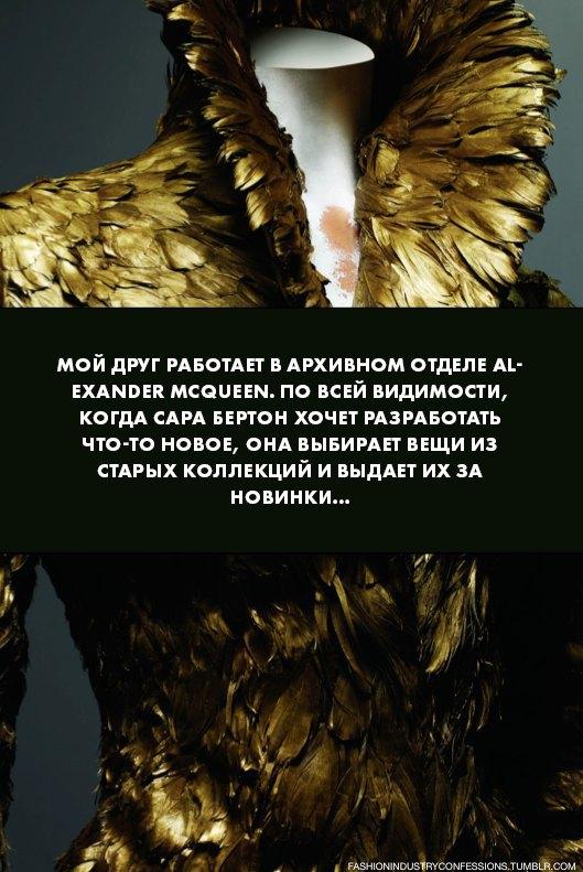 Кто убил блог Fashion Industry Confessions. Изображение № 13.