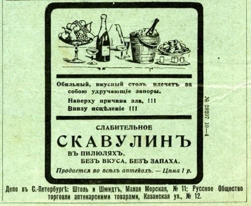 Дореволюционная реклама. Изображение № 2.
