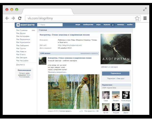 5 вкладок: интерактивная антиутопия и поэтический паблик. Изображение № 4.