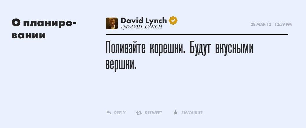 Дэвид Линч, режиссер  и святая душа. Изображение № 6.