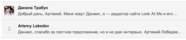 2013 — год дизайна: Как взять интервью у Артемия Лебедева. Изображение № 12.