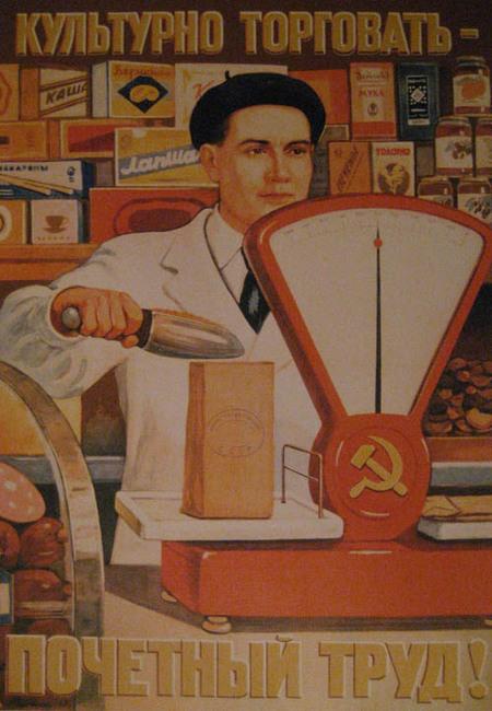 Отруде всоветских плакатах. Изображение № 33.