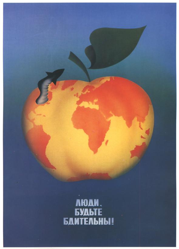 Искусство плаката вРоссии 1884–1991 (1985г, часть 2-ая). Изображение № 23.