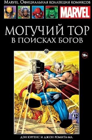 26 главных комиксов зимы на русском языке. Изображение № 30.