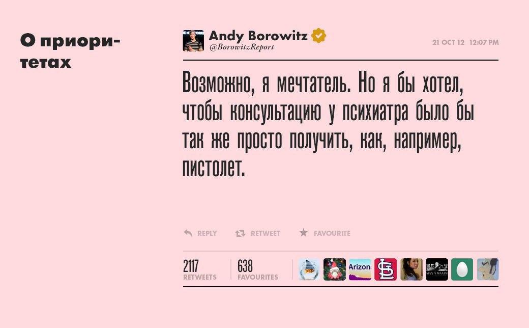 ЭндиБоровитц,журналист ивыдумщик . Изображение № 14.