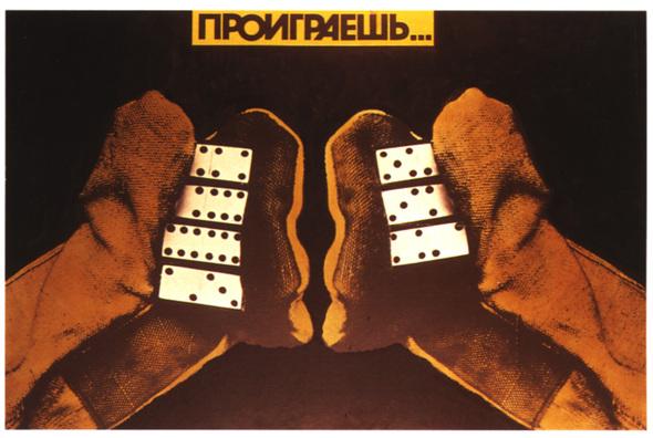 Искусство плаката вРоссии 1884–1991 (1991г, часть 5-я). Изображение № 30.