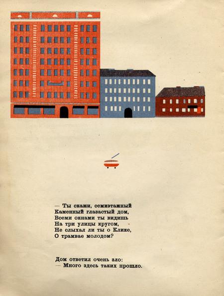 1925 Детская книжка Мандельштама силлюстр. Эндера. Изображение № 14.