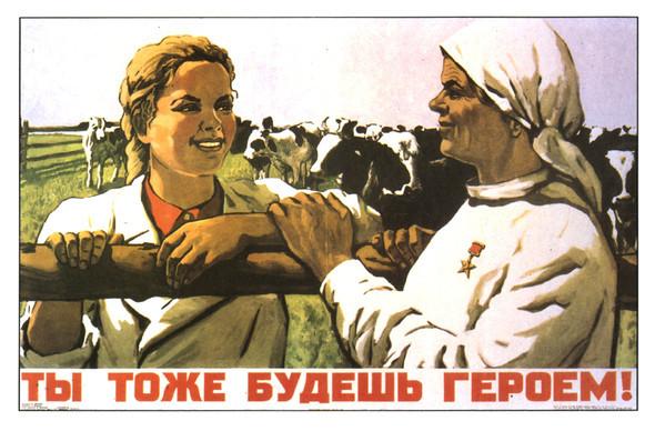 Искусство плаката вРоссии 1945–1953гг. Изображение № 31.