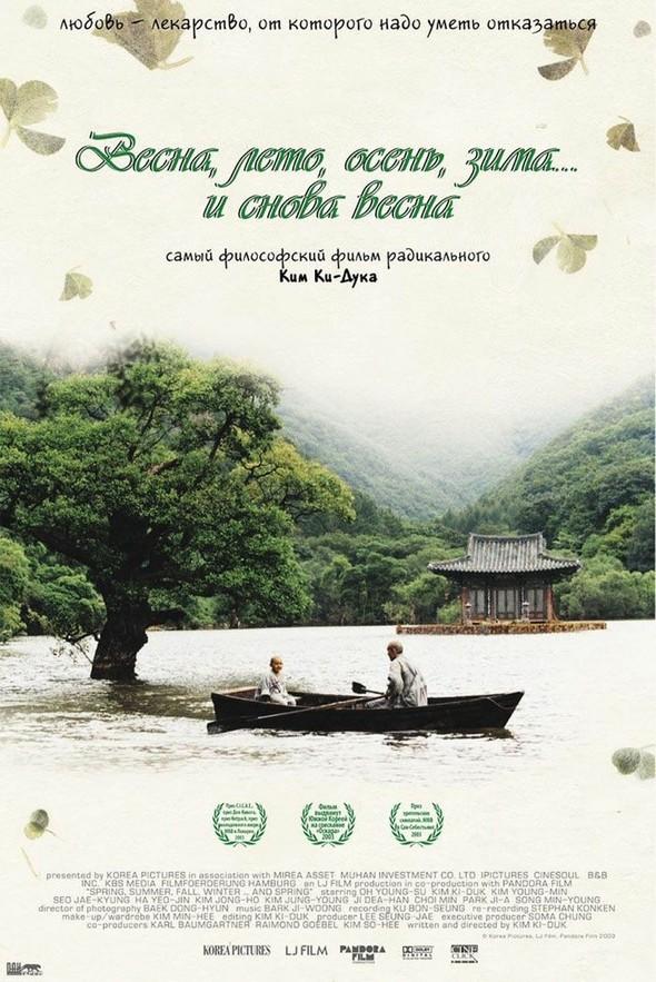 5 лучших азиатских фильмов о любви 21 века. Изображение № 4.