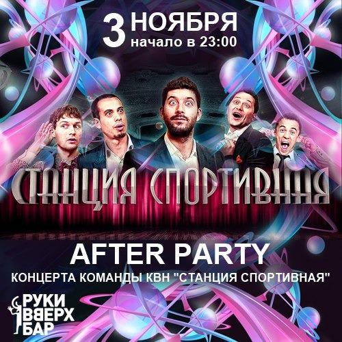 After-party концерта команды КВН «Станция Спортивная» . Изображение № 1.