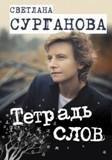 """АСТ! """"Тетрадь слов"""" Светлана Сурганова. Изображение № 1."""
