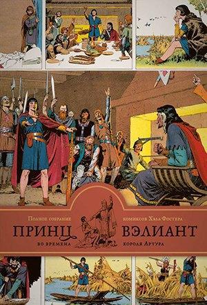 25 комиксов осени. Изображение № 19.