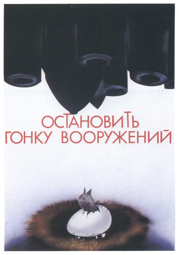 Искусство плаката вРоссии 1884–1991 (1985г, часть 2-ая). Изображение № 34.