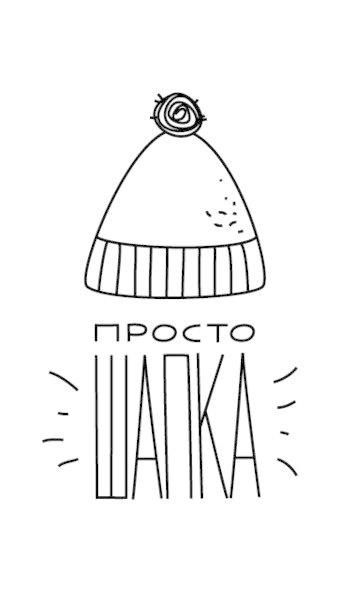 Как мы создали свой шапочный бренд, пока сын спал. Изображение №5.