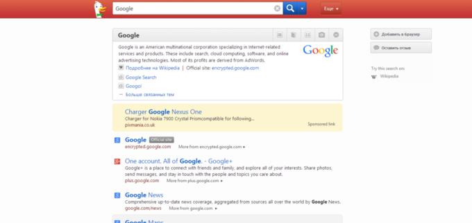 Страница поисковой выдачи DuckDuckGo до редизайна. Изображение № 3.