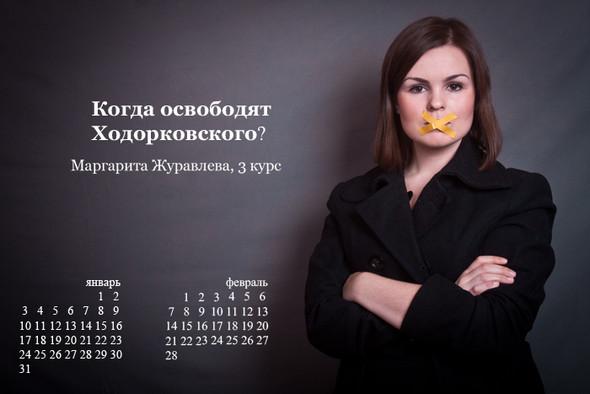 Календарные войны. Изображение № 15.