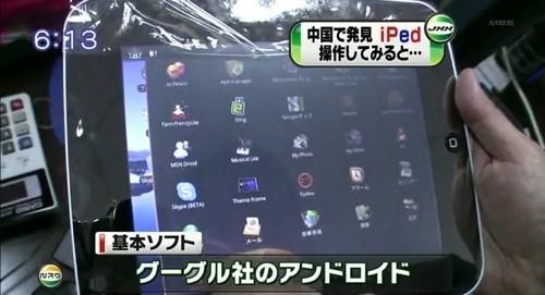 Китайский iPad [iPed] на Android. Изображение № 6.