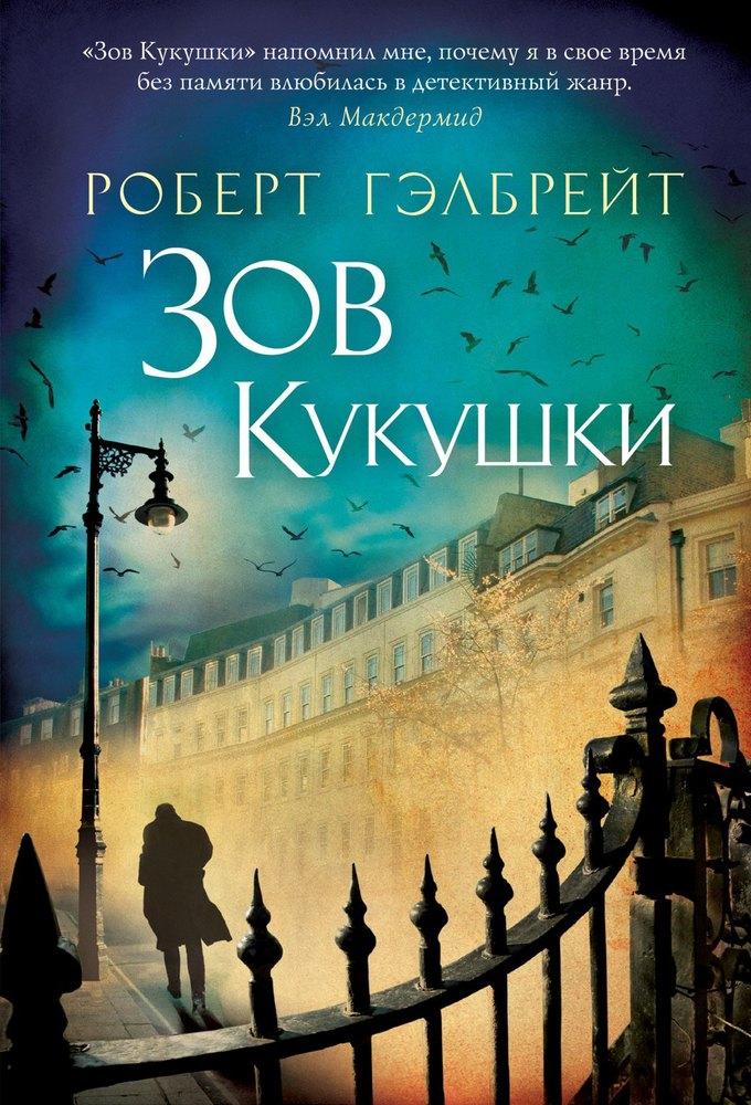 Русскоязычное издание «Зова кукушки». Изображение № 2.