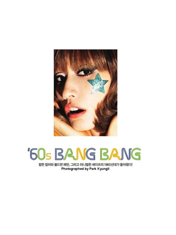 """Съемка: сет """"60s Bang Bang"""" в корейском Harper's Bazaar. Изображение № 1."""