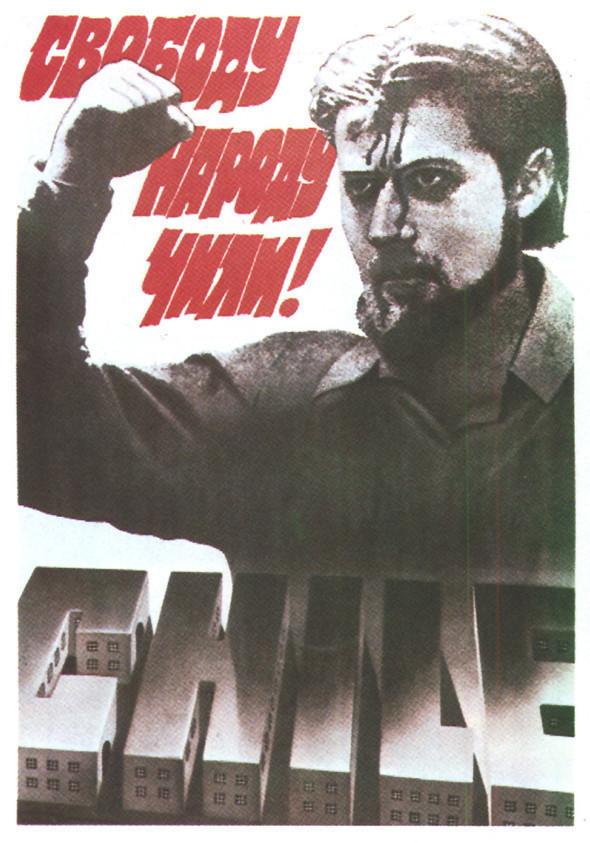 Искусство плаката вРоссии 1884–1991 (1985г, часть 6-ая). Изображение № 31.