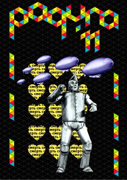 Электронная Радуга #11: Пернатые иДроиды. Изображение № 1.