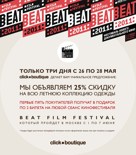 Изображение 1. Три счастливых дня в click-boutique - 25% sale и билеты на Beat Film Festival в подарок.. Изображение № 1.
